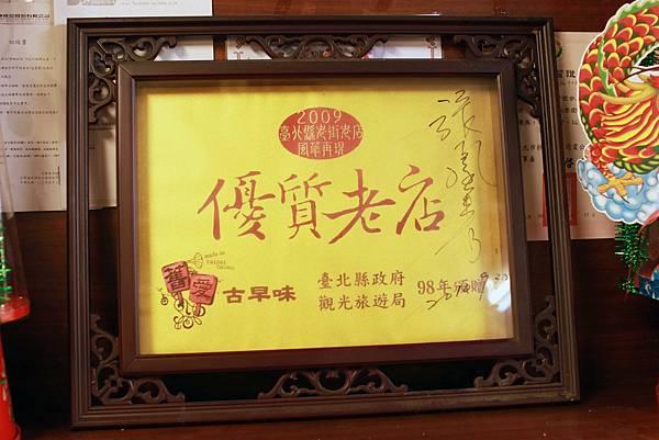 【新莊中秋月餅】老順香糕餅店-百年餅店,永恆不謝