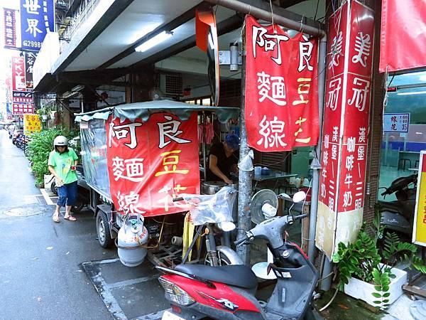 【新莊美食】阿良麵線-從餐車賣到店面不變的好味道