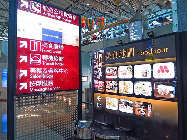 【香港自由行四天三夜】行前準備&台灣機場資訊篇