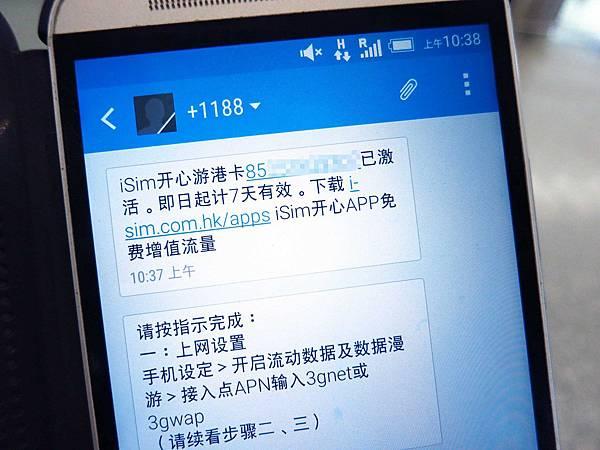 【香港自由行四天三夜】I-SIM免費上網WIFI與電話通話篇