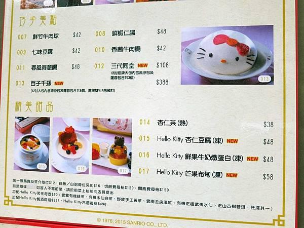 【香港美食自由行】中菜軒-全世界第一個Hello Kitty主題餐廳