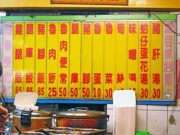 【三重美食】紅燒蹄膀-巷弄裡的老滷汁美味