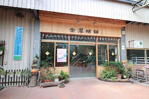 【新竹旅遊】新竹節氣小旅行-南園人文客棧&金漢沛餅一日遊