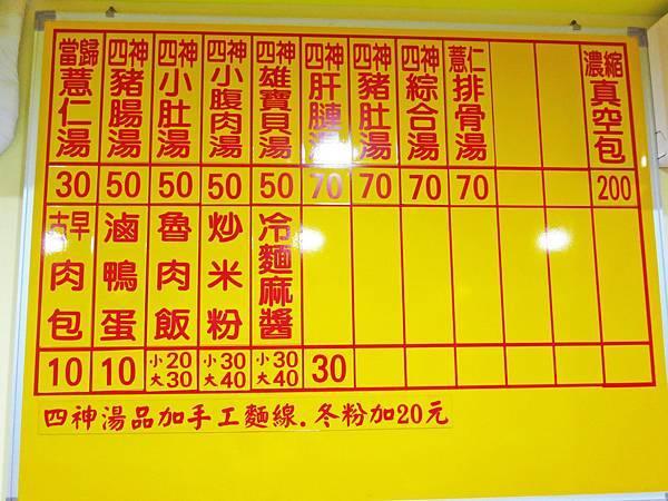 【三重美食】惠安四神湯店-四神湯專賣店