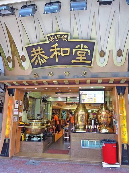 【香港自由行美食】恭和堂-香港正統龜苓膏