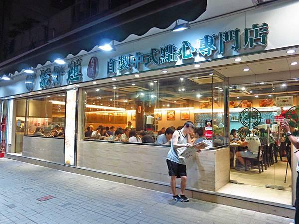 【香港自由行美食】添好運點心專門店-平民的價格,皇帝級的美味