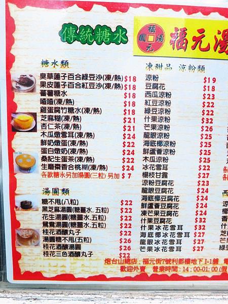 【香港自由行美食】福元湯圓-香港必嚐港式甜點