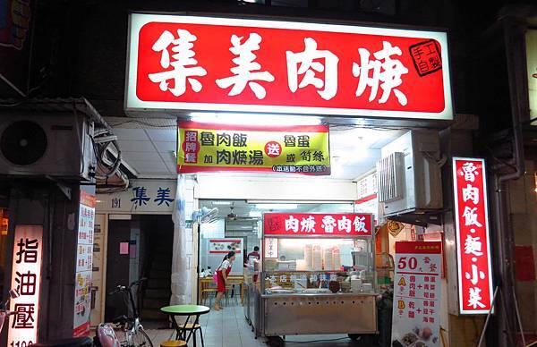 【三重美食】集美肉羹-有酸味的肉羹