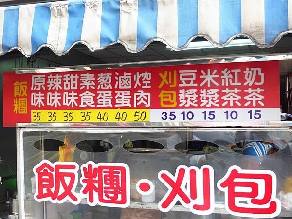 【桃園美食】大業路早餐飯糰-誰說飯糰一定要是鹹的?