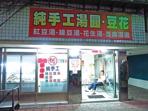【永和美食】何鎮有純手工花生湯芝麻湯圓-手工爆漿芝麻湯圓