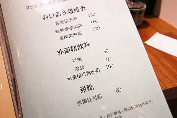 【板橋餐廳】極串揚酒場-隱藏在巷弄裡的日式居酒屋