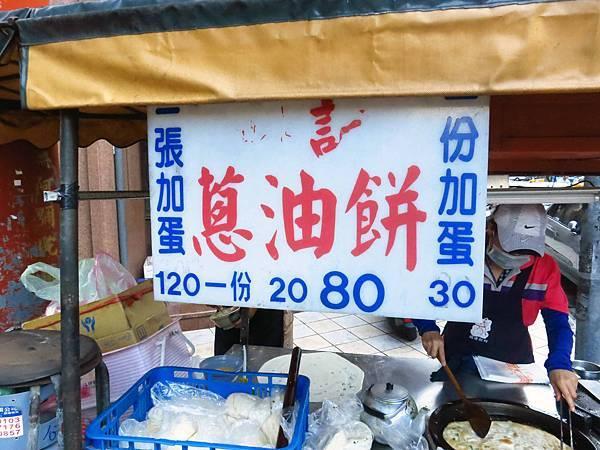 【三重美食】忠孝路蔥油餅-路邊攤蔥油餅平日限定