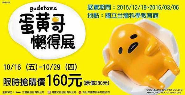 【台北展覽】蛋黃哥展覽-蛋黃哥懶得展-士林科教館