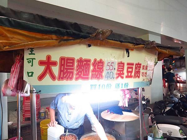 【新莊美食】建中街臭豆腐-宵夜美食,在地推薦