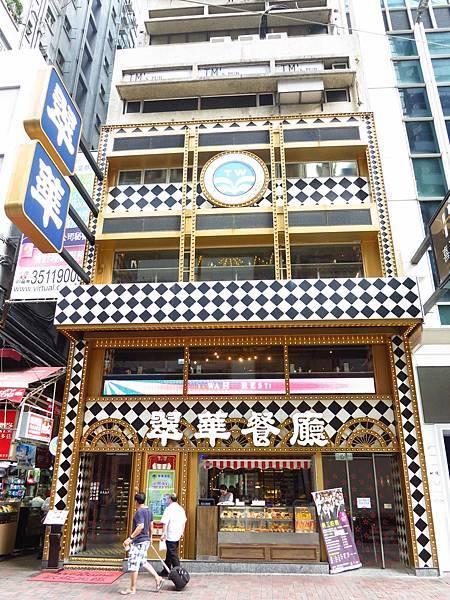 【香港自由行美食】翠華餐廳-早餐、午餐、晚餐、宵夜,24小時好選擇