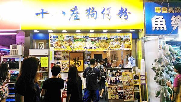 【香港自由行美食】十八座狗仔粉-像甜不辣非甜不辣的美食