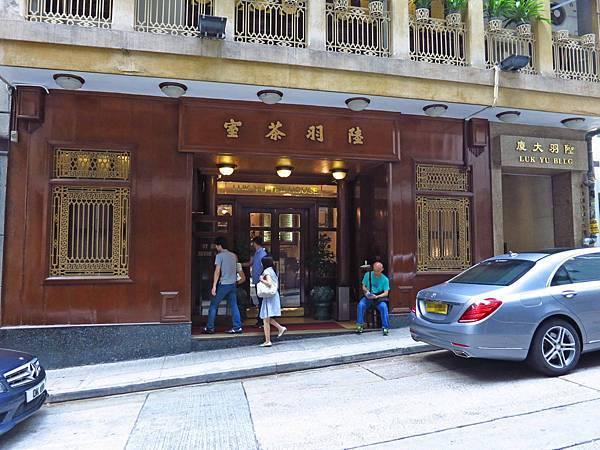 【香港自由行美食】陸羽茶室-悠閒的高級茶室