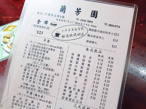 【香港自由行美食】蘭芳園-絲襪、鴛鴦奶茶創始店