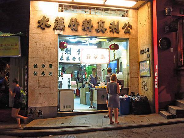 【香港自由行美食】公利真料竹蔗水-台灣的綠甘蔗水