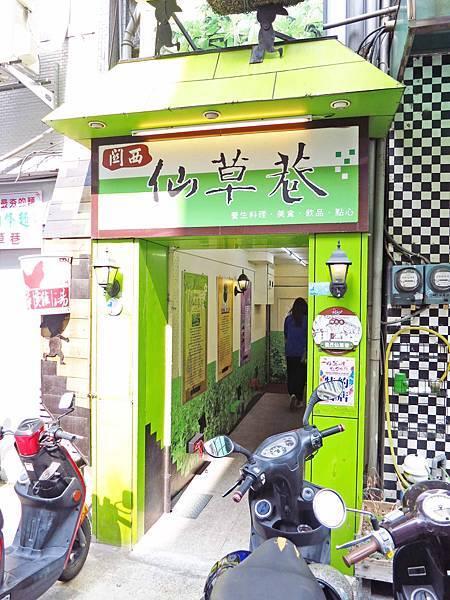 【新竹美食】關西仙草巷-關西必吃推薦美食、冰店