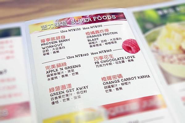 【台北餐廳】Jamba Juice-不是奶昔也不是冰沙的果昔
