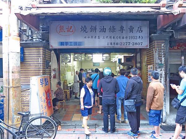 【新莊美食】熊記燒餅油條專賣店-新莊老街上的老店