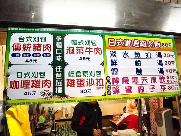 【三重美食】猴猴吃刈包-日式、韓式創意刈包
