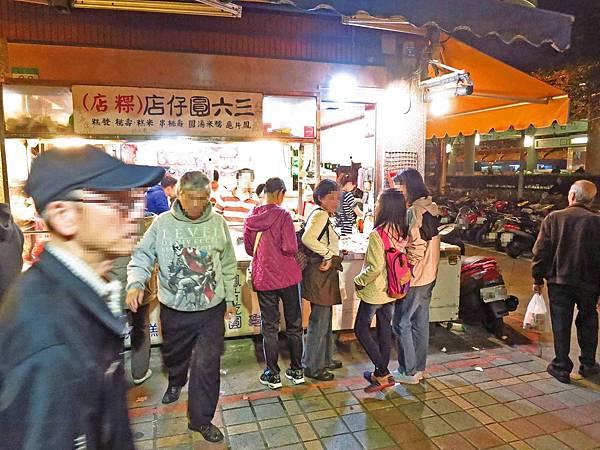 【台北萬華美食】三六圓仔店-70多年老字號湯圓店