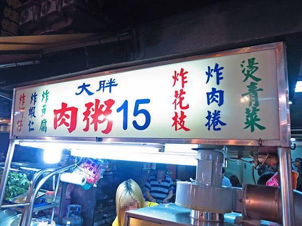 【台北萬華美食】大胖肉粥-15元超便宜銅板美食