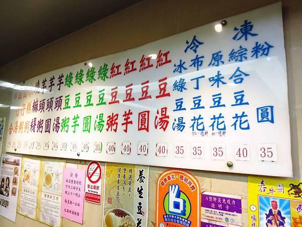 【台北萬華美食】北港甜湯-50年老店燒麻糬