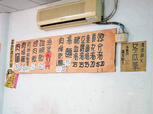 【桃園美食】山鶯路肉圓-龜山隱藏版肉圓店
