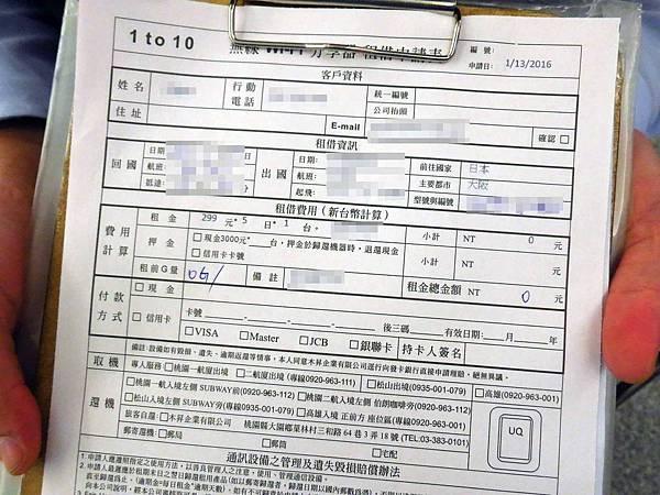 【日本自由行】日本WIFI分享器1 to 10-機場交機、上網吃到飽