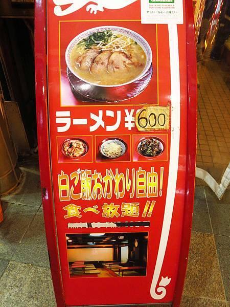 【大阪京都自由行】金龍拉麵-免費小菜、白飯吃到飽