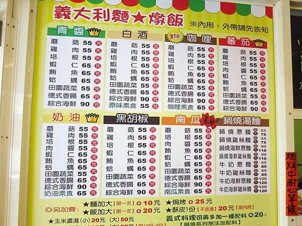 【新莊餐廳】艾達醬義大利麵-55元超平價義大利麵餐廳
