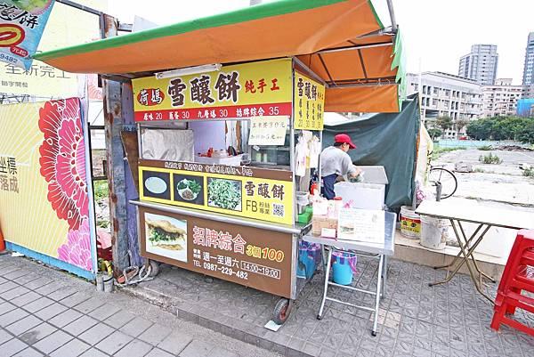 【蘆洲美食】雪釀餅-別的地方吃不到的口味