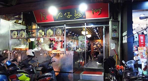 【蘆洲美食】周烏豬切仔麵-蘆洲老牌切仔麵店