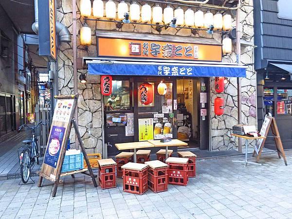 【東京美食】名代宇奈とと-500円也能吃到鰻魚飯