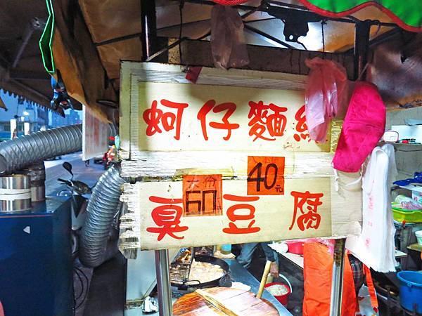【蘆洲美食】中央路阿嬤臭豆腐-超人氣臭豆腐店