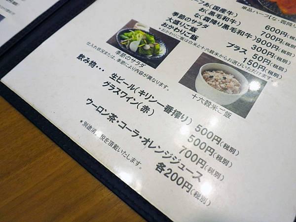 【東京美食】牛かつあおな-平價炸A5和牛牛肉排