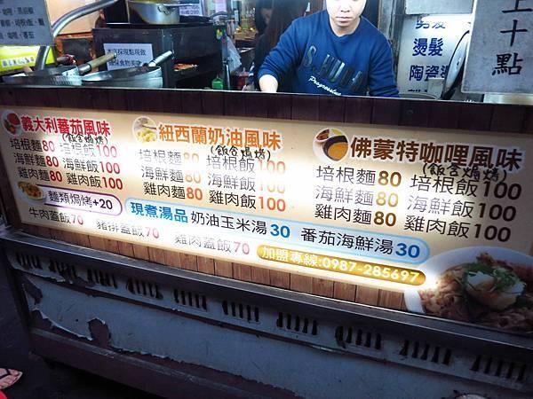 【蘆洲美食】焗烤豬扒飯-份量大的炸豬排炒飯