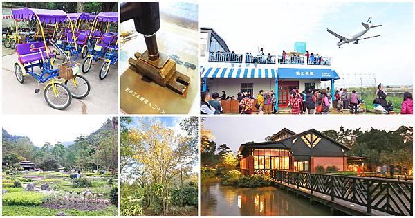 桃園好玩的旅遊景點、觀光景點、觀光工廠、戶外夜景、約會聖地、室內展覽、家庭出遊景點-懶人包