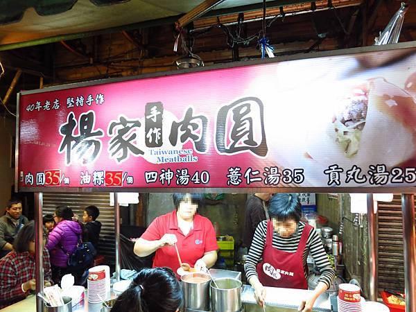 【蘆洲美食】楊家肉圓-蘆洲夜市裡的老店肉圓