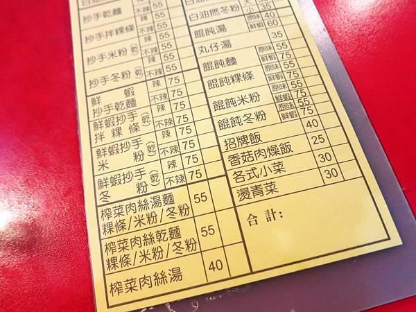 【蘆洲美食】小林紅油抄手-55元就能吃到抄手麵