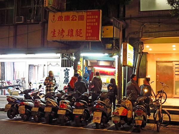 【永和美食】龐家生烤雞腿-樂華夜市附近的炭烤美食