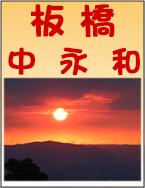 台北美食,台北美食小吃台北新莊美食,台北新莊餐廳,台北新莊小吃,台北板橋美食,台北板橋餐廳,台北板橋小吃,台北三重小吃,台北蘆洲餐廳,台北旅遊,台北景點