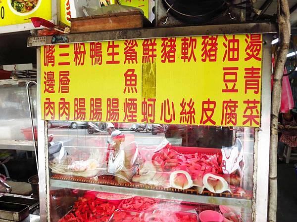 【新莊美食】中華路市場鴨肉麵-綜合運動場旁的超大份量什錦麵