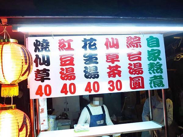 【蘆洲美食】夜市燒仙草花生湯-料爆多的巷弄美食