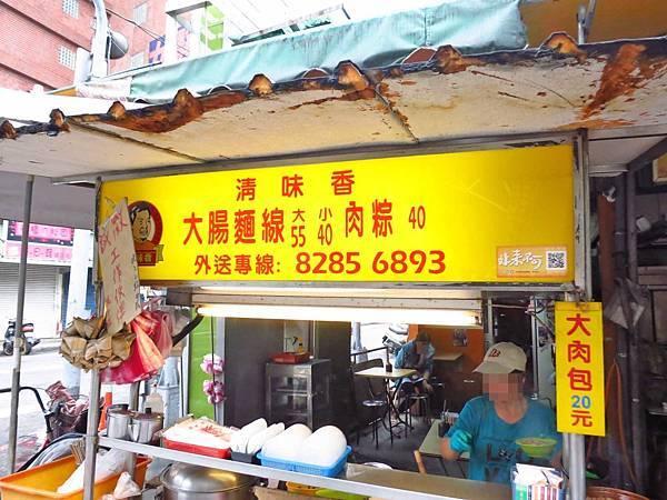 【蘆洲美食】清味香大腸麵線-古早味大腸麵線