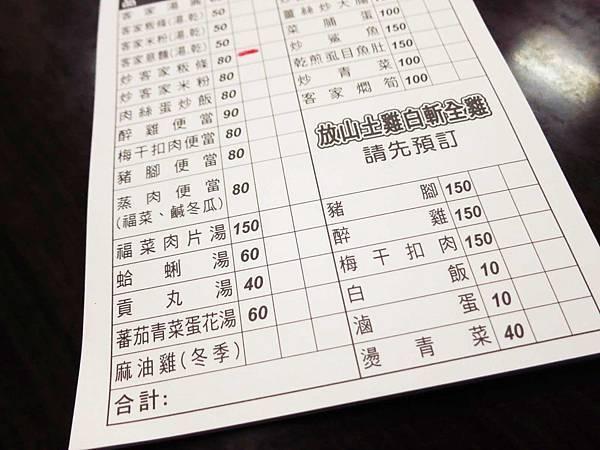 【蘆洲餐廳】銀子客家小吃-客家美食餐廳