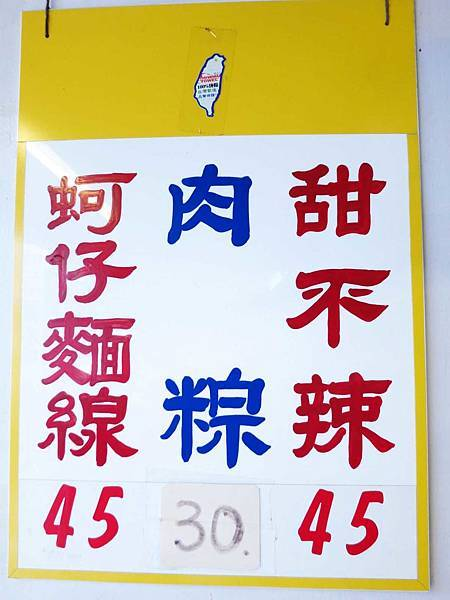 【蘆洲美食】九芎街蚵仔麵線-特殊的胡椒烏醋口味麵線